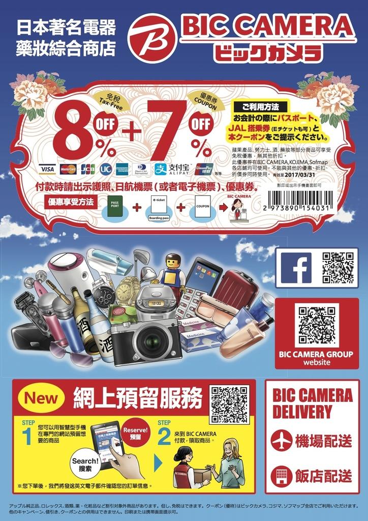 biccamera_discount_coupon_hantai.jpg